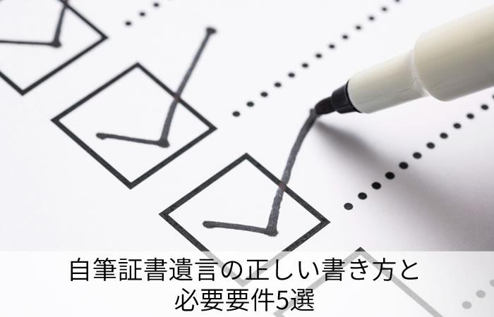 自筆証書遺言の正しい書き方と必要要件5選