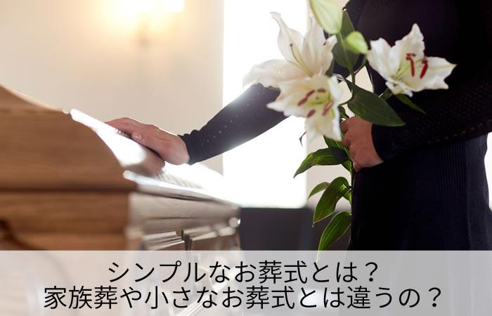 シンプルなお葬式とは?家族葬や小さなお葬式とは違うの?