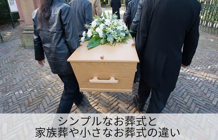 シンプルなお葬式と家族葬や小さなお葬式の違い