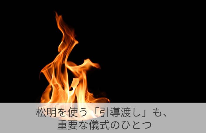 松明を使う「引導渡し」も、重要な儀式のひとつ