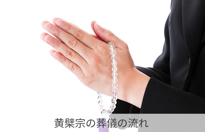 黄檗宗の葬儀の流れ