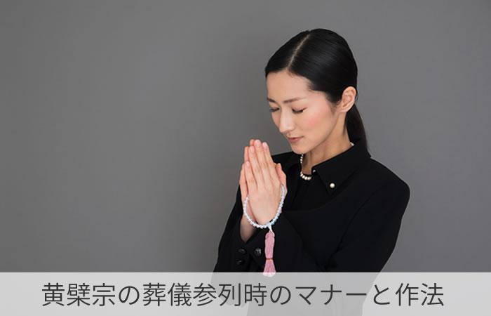黄檗宗の葬儀参列時のマナーと作法