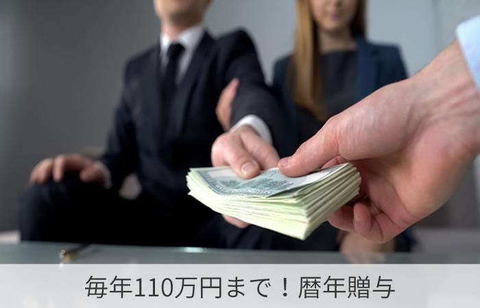 毎年110万円まで!暦年贈与