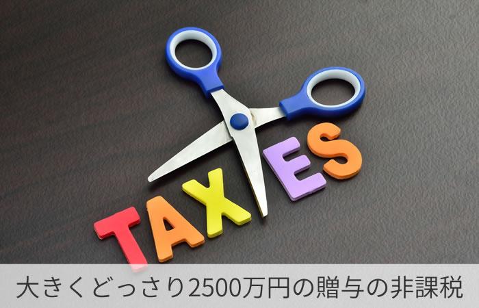 大きくどっさり2500万円の贈与の非課税