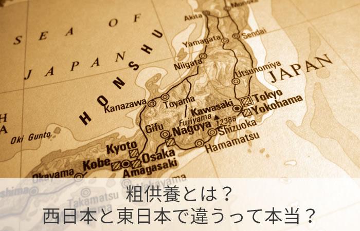 粗供養とは?西日本と東日本で違うって本当?