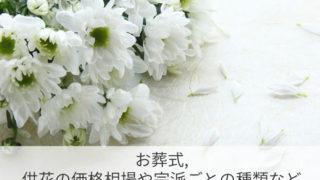 お葬式 供花の価格相場や宗派ごとの種類など