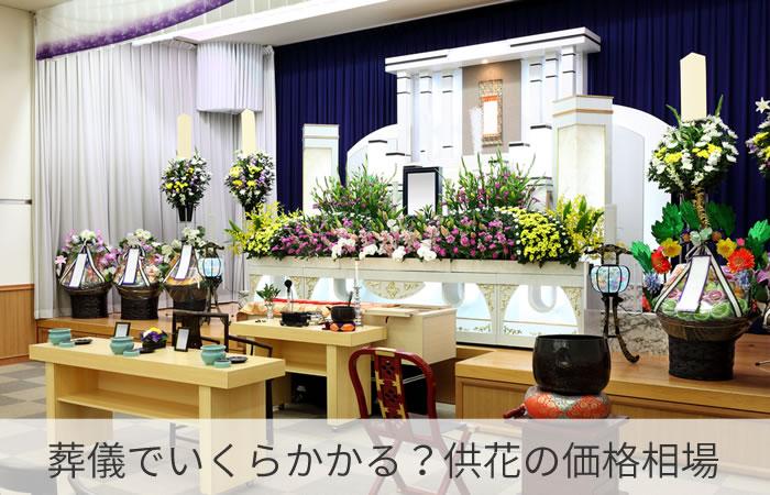 葬儀でいくらかかる?供花の価格相場