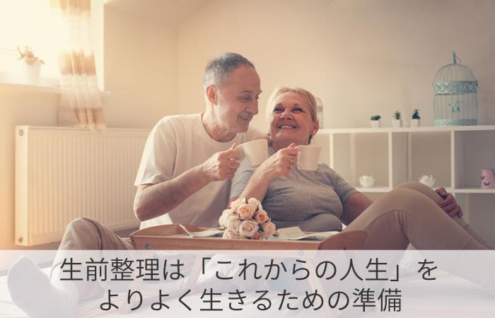 生前整理は「これからの人生」をよりよく生きるための準備