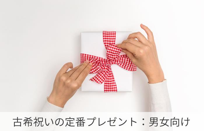 古希祝いの定番プレゼント:男女向け