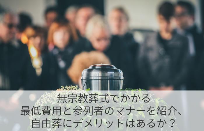 無宗教葬式でかかる最低費用と参列者のマナーを紹介、自由葬にデメリットはあるか?