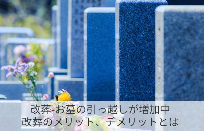改葬-お墓の引っ越しが増加中|改葬のメリット、デメリットとは