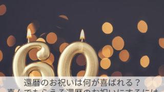 還暦のお祝いは何が喜ばれる?喜んでもらえる還暦のお祝いにするには