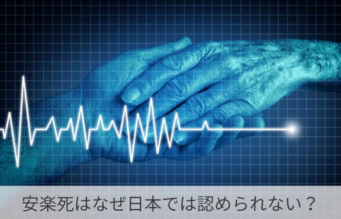 安楽死はなぜ日本では認められない?