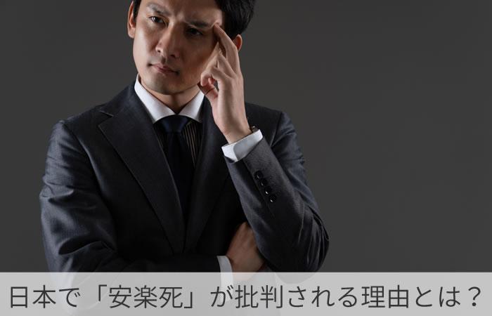 日本で「安楽死」が批判される理由とは?