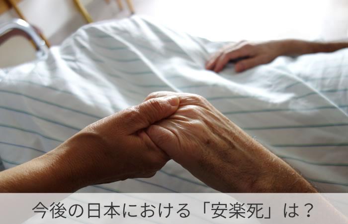 今後の日本における「安楽死」は?