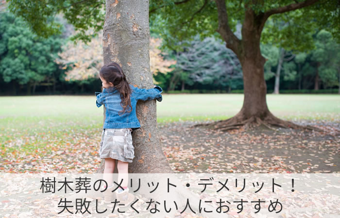 樹木葬のメリット・デメリット!失敗したくない人におすすめ