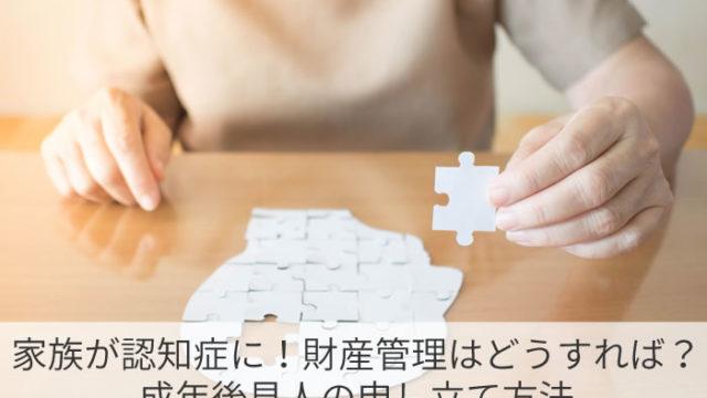 家族が認知症に!財産管理はどうすれば?成年後見人の申し立て方法