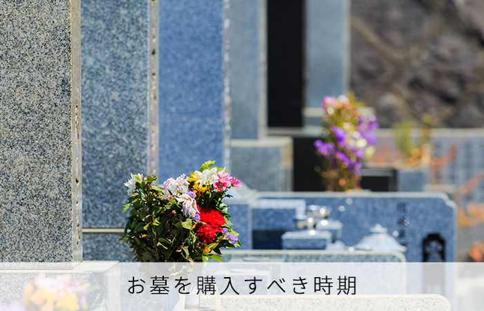 お墓を購入すべき時期