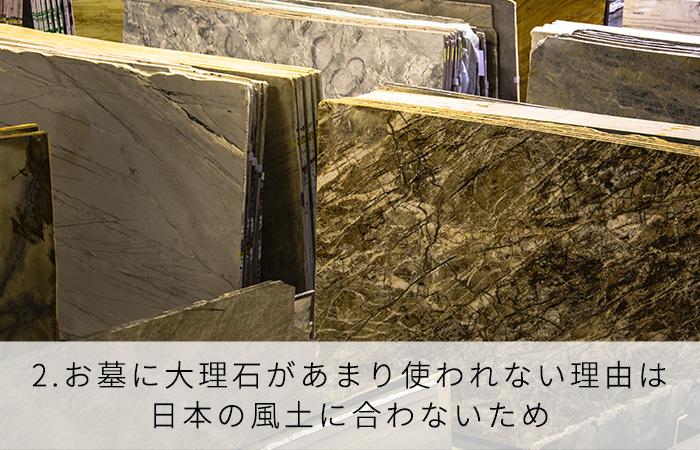 2.お墓に大理石があまり使われない理由は日本の風土に合わないため