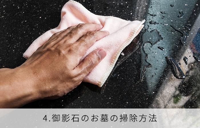 4.御影石のお墓の掃除方法