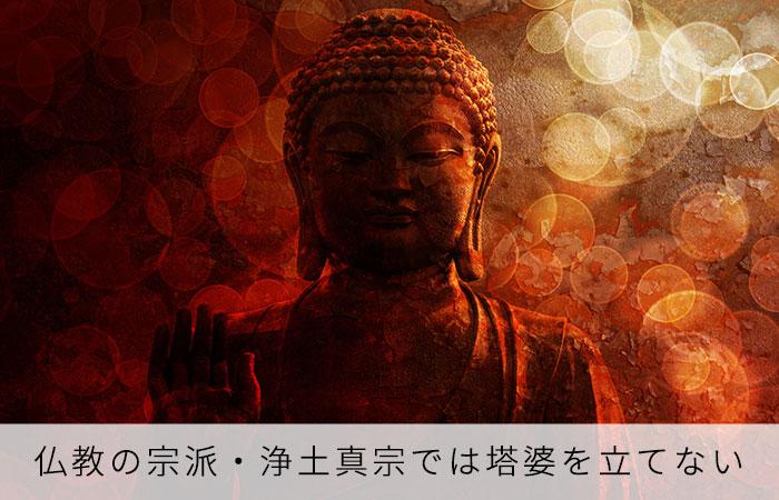 仏教の宗派・浄土真宗では塔婆を立てない