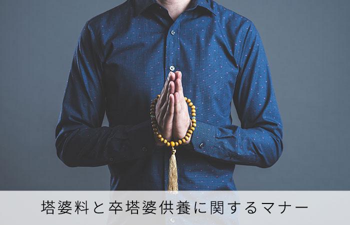 塔婆料と卒塔婆供養に関するマナー