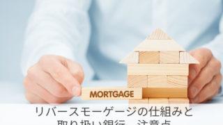 リバースモーゲージの仕組みと取り扱い銀行、注意点