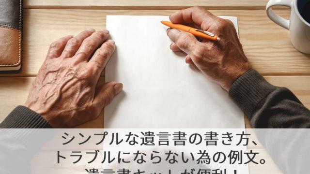 シンプルな遺言書の書き方、トラブルにならない為の例文。遺言書キットが便利!